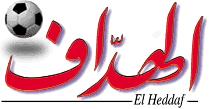 موقع تصفح تحميل جريدة الهداف الرياضية الجزائرية اليومية pdf