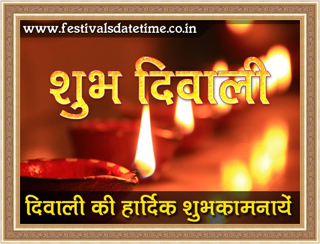 Happy Diwali Hindi Wishing Wallpaper Free Download No.C
