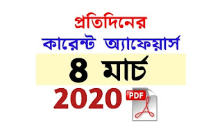8th March Current Affairs in Bengali pdf