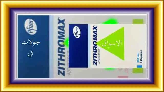 سعر دواء ZITHROMAX 200 MG