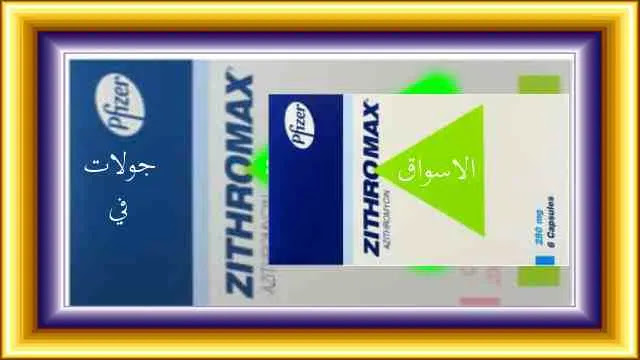 سعر زيثروماكس ZITHROMAX