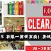 F.O.S 清货大促销!衣服、裤子、饰品一律便宜卖!