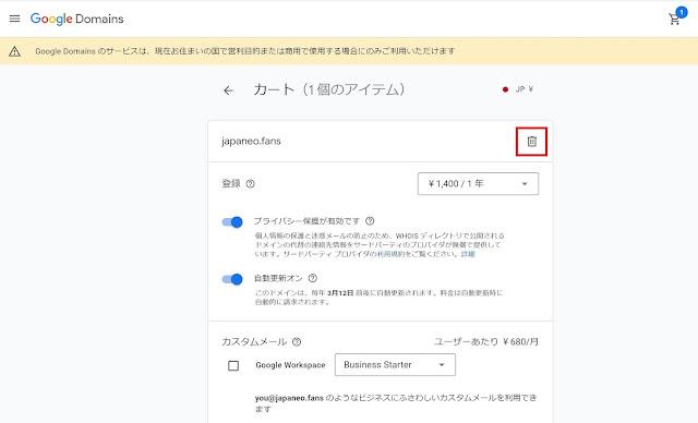 Google Domainsのドメイン削除方法