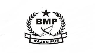 Border Police Jobs 2021 - Baloch Levy Jobs - Border Military Police Jobs 2021 - Latest Jobs For Sepoy, Sipahi, Langri, Sanitary Worker, Barber and Watchman Post