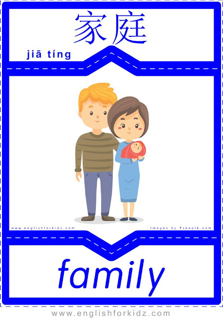 Family English-Chinese flashcard for the people topic, printable ESL flashcards