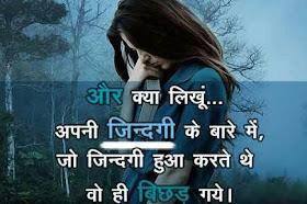 40+ Best Sad Shayari 2020   New sad Shayari 2020   #sadshayari   sadshayari.xyz
