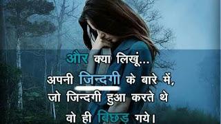 40+ Best Sad Shayari 2021 | New sad Shayari 2021 | #sadshayari | sadshayari.xyz