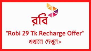 Robi 29 Tk Recharge Offer