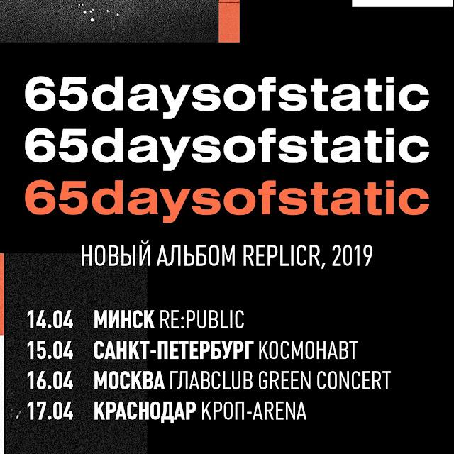 65daysofstatic в России