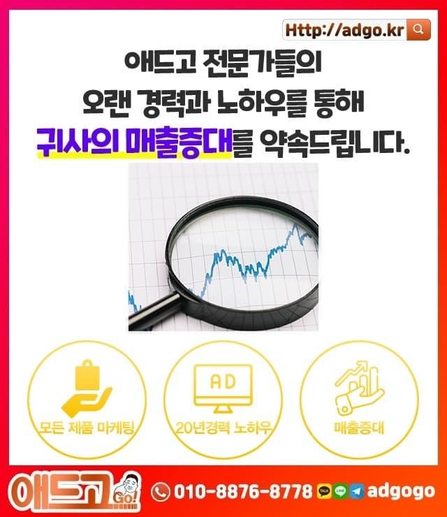 포남2동인플루언서광고