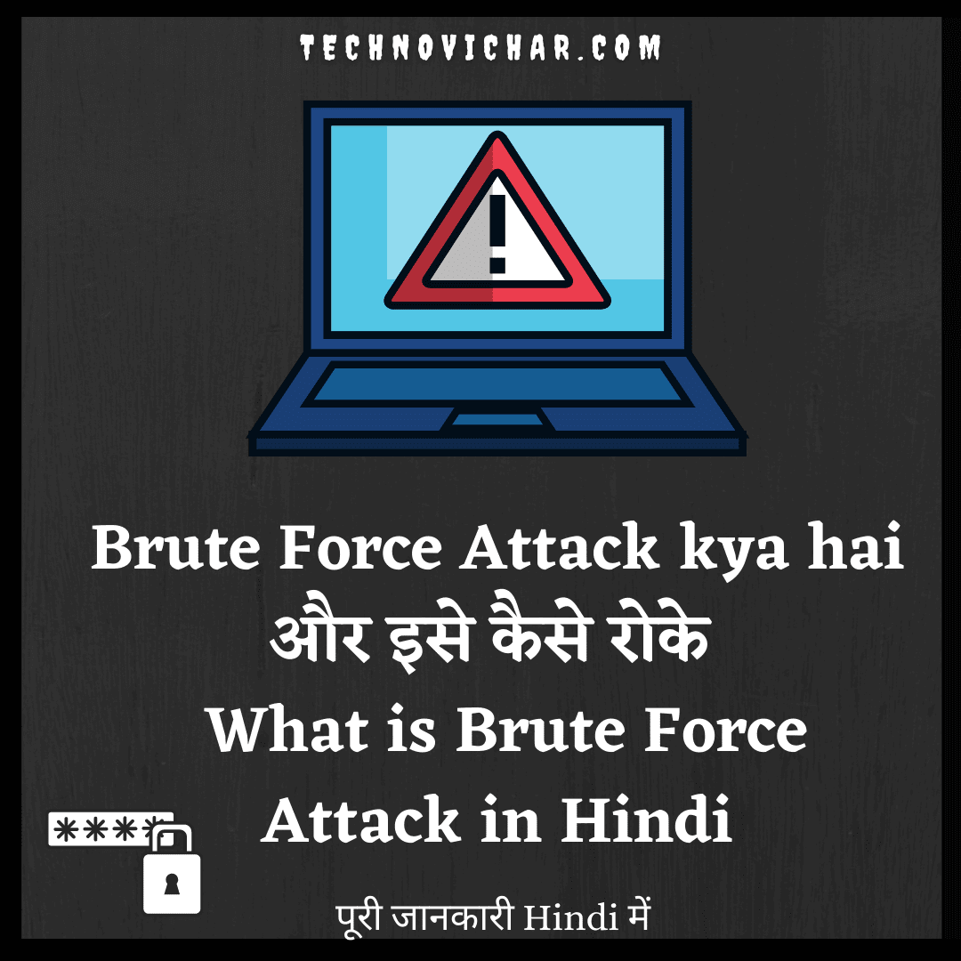 What is Brute Force Attack in Hindi