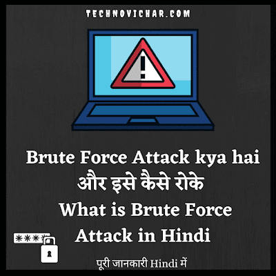 What_is_Brute_Force_Attack_and_How_to_Prevent_Brute_Force_Attack