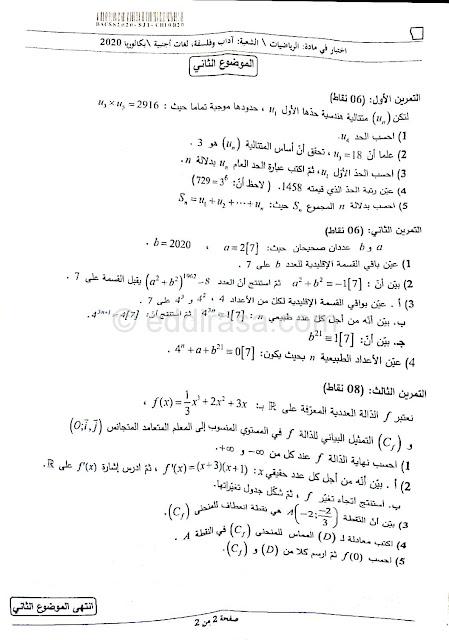 موضوع الرياضيات بكالوريا 2020 شعب أدبية