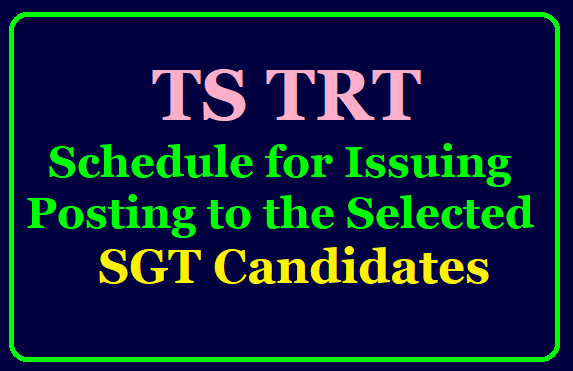 TS TRT 2017 Schedule for Issuing Posting to the Selected Candidates of the Secondary Grade Teachers SGT Telugu Medium టీఆర్టీ ఎస్జిటి కౌన్సెలింగ్ షెడ్యూల్ విడుదల*/2019/10/TS-TRT-2017-Schedule-for-Issuing-Posting-to-the-Selected-Candidates-of-the-Secondary-Grade-Teachers-SGT-Telugu-Medium.html