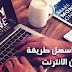 أسهل طريقة للربح من الانترنت 2020 | Make Money Online
