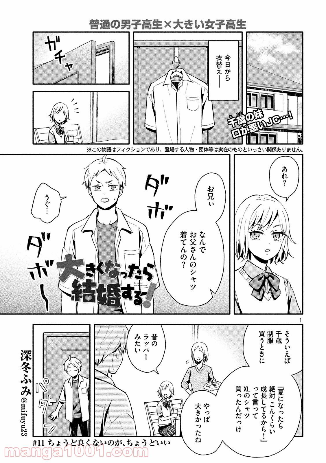 大きくなったら結婚する! - Raw 【第11話】 - Manga1001.com