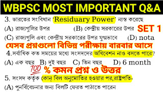 WEST BENGAL PSC MOST IMPORTANT QUESTION 2019 PART 1 | #CLERKSHIP #ICDS #WB POILICE  CONSTABLE