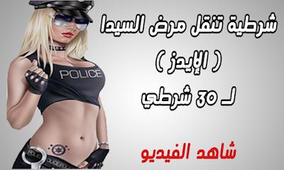 شرطية جزائرية تنقل مرض السيدا لـ 30 شرطي عبر ممارسة الجنس