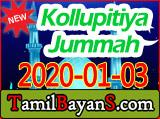 Kollupitiya Jummah Bayan 2020-01-03 By Ash-Sheikh Abdul Khaliq (Deobandi)