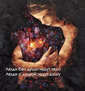 тело и душа