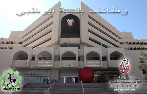 وظائف-بلدية-ابوظبي