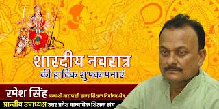 *वाराणसी खण्ड शिक्षा निर्वाचन क्षेत्र से प्रत्याशी रमेश सिंह की तरफ से आप सभी नवरात्रि की ढेर सारी शुभकामनाएं*