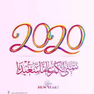 تهنئة بالعام الميلادي الجديد 2020