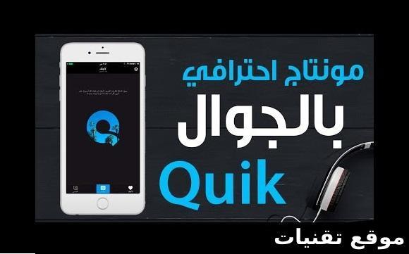 https://www.te9nyat.com/2018/12/app-quik.html