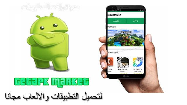 تحميل برنامج getapk market لتنزيل التطبيقات والالعاب المدفوعة مجانا . متجر getapk market لتنزيل الالعاب المعدلة بشكل مجاني . افضل متجر لتحميل التطبيقات والالعاب المدفوعة مجانا ومعدلة.