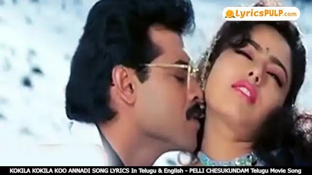 KOKILA KOKILA KOO ANNADI SONG LYRICS In Telugu & English - PELLI CHESUKUNDAM Telugu Movie Song