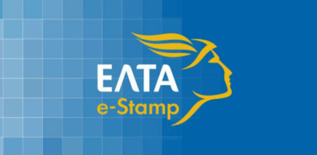 e-stamp: Το ψηφιακό γραμματόσημο από τα ΕΛΤΑ για αποστολή αλληλογραφίας