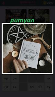 на столе лежат несколько предметов для проведения ритуалов
