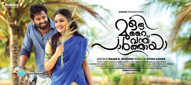 Oru Murai Vanthu Paarthaya (2016) : Arikil pathiye ida nenjil Song and Lyrics  | Unni Mukundan | Prayaga Martin