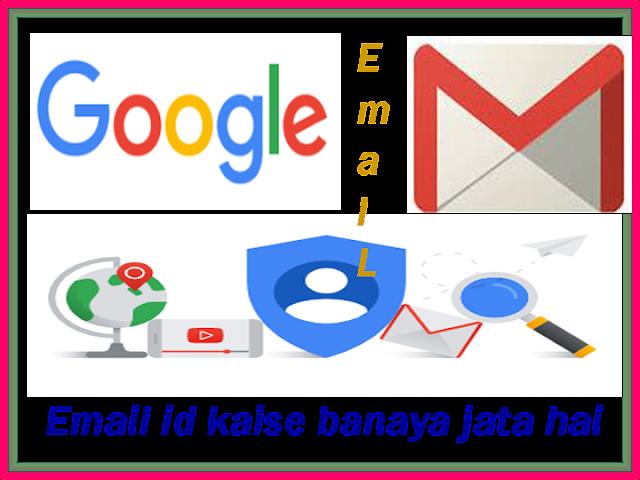 ईमेल आईडी कैसे बनाया जाता है-जाने सोट कट तरीका हिंदी