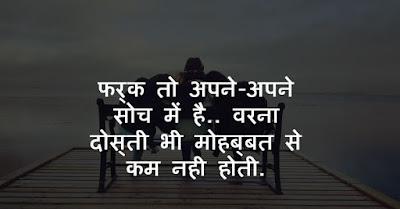Dosti Status In Hindi 2020