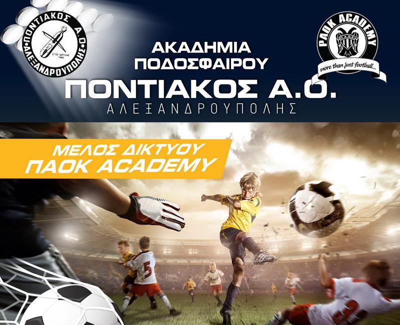 Ακαδημία Ποντιακού Αλεξανδρούπολης: Έλα και συ στην οικογένεια του ΠΑΟΚ