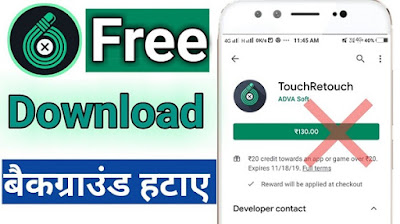 download touch retouch apk, download touch retouch apk with license, download touch retouch apkpure, download touch retouch for free, download touch retouch mod apk, how to remove object from photo