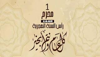 وزارة الأوقاف:  فاتح شهر محرم لعام 1442 هـ بعد غد الجمعة 21 غشت