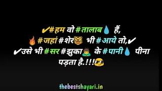 khatarnak badmashi status in Hindi