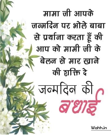 Happy Birthday Shayari For Mamu jaan