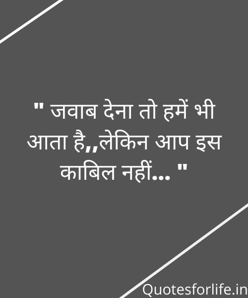 Best Whatsapp And Facebook Attitude Status For Boys In Hindi