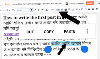 how to write the blogger first post in Assamese