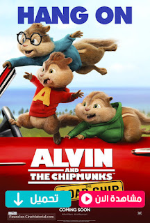 مشاهدة وتحميل فيلم الفين والسناجب Alvin and the Chipmunks: The Road Chip 2015 مترجم عربي