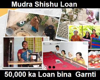 Mudra Shishu Loan Kya Hai In Hindi