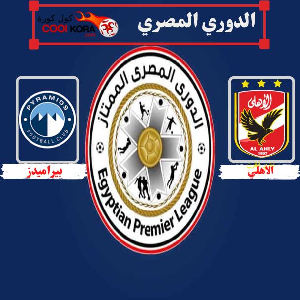 تقرير مباراة الأهلي أمام بيراميدز الدوري المصري