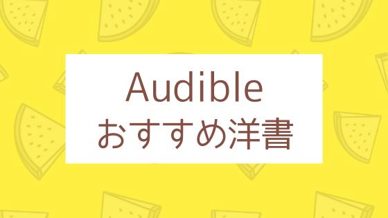 Audibleおすすめ洋書_【中級者以上向け】やっぱりベストセラーは面白い!Audible(オーディブル)の洋書おすすめ3選。