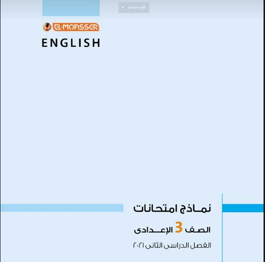 3 نماذج امتحان لغة انجليزية بالاجابات للصف الثالث الاعدادى ترم ثانى 2021 من كتاب المعاصر