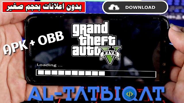 تحميل لعبة جاتا V للاندرويد GTA V APK + OBB