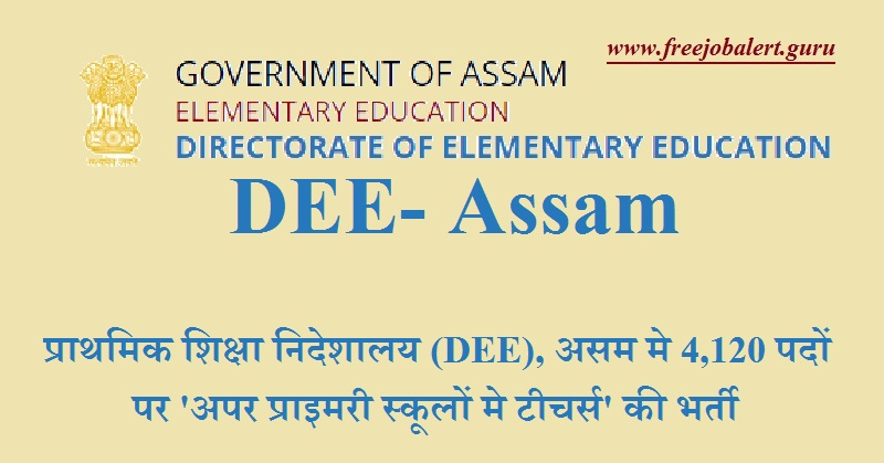 Assam, DEE Assam, Directorate of Elementary Education Assam, Hot Jobs, Latest Jobs, Teacher, TET, Graduation, dee assam logo