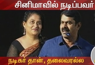 சினிமாவில் நடிப்பவர் நடிகர் தான், தலைவரல்ல – சீமான் | Seeman | Thanthi Tv